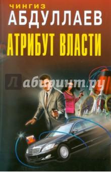 Атрибут власти