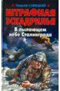 Купить книгу Савицкий Георгий. Штрафная эскадрилья. В пылающем небе Сталинграда скачать бесплатно