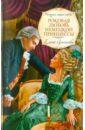 Арсеньева Елена. Роковая любовь немецкой принцессы