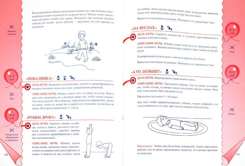 Иллюстрация 1 из 26 для Энциклопедия развивалок. Развивающие игры от 0 до 7 лет | Лабиринт - книги. Источник: Лабиринт
