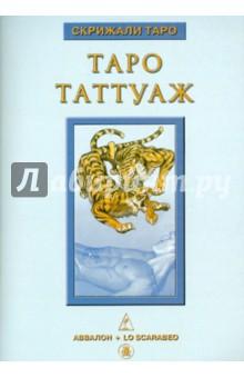 Таро Таттуаж