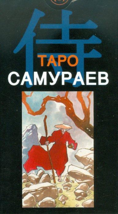 Иллюстрация 1 из 28 для Таро Самураев (руководство + карты) - Массимилиано Филадоро | Лабиринт - книги. Источник: Лабиринт