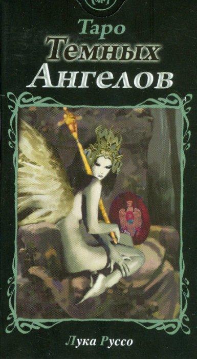 Иллюстрация 1 из 33 для Таро Темных Ангелов (руководство+карты)   Лабиринт - книги. Источник: Лабиринт