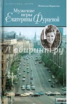 Мужские игры Екатерины Фурцевой. Политическая мелодрама