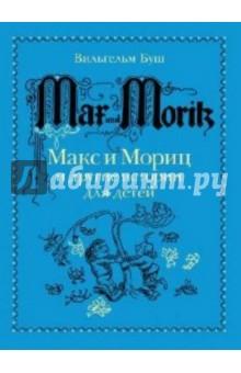 Макс и Мориц и другие истории для детей: истории в стихах и картинках от Лабиринт