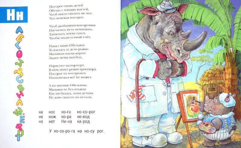 Иллюстрация 1 из 8 для От А до Я. Веселый букварь: Стихи - Тамара Крюкова | Лабиринт - книги. Источник: Лабиринт
