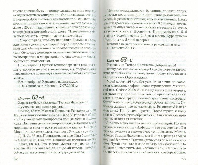 Иллюстрация 1 из 7 для Вам письма многое расскажут. Письма начала нашего века (2000-2001 годы). Книга 3 - Тамара Свищева | Лабиринт - книги. Источник: Лабиринт