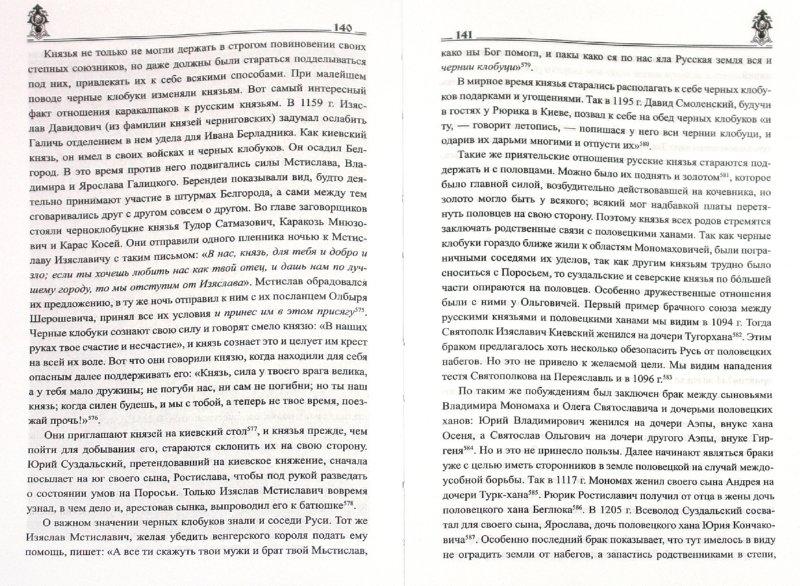 Иллюстрация 1 из 5 для Печенеги, торки и половцы - Петр Голубовский | Лабиринт - книги. Источник: Лабиринт