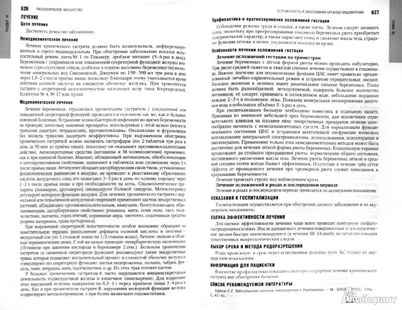 Иллюстрация 1 из 42 для Акушерство. Национально руководство (+CD) - Айламазян, Авруцкая, Агаджанова | Лабиринт - книги. Источник: Лабиринт