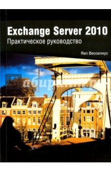 Exchange Server 2010. Практическое руководствоПрограммирование<br>Exchange Server 2010 - это последняя версия платформы для обмена почтой и совместной работы от компании Microsoft, дополненная большим количеством новых, интересных функций. В седьмую по счету версию внесены кардинальные изменения, но не забыты и мелкие детали. Так, моменты, представлявшие сложности для администраторов в предыдущих версиях, в ней были исправлены или вовсе удалены. В этом простом практическом руководстве системный администратор найдет все, что нужно для скорейшего начала работы: и пошаговую инструкцию по установке и управлению (в том числе в окружениях Exchange Server 2003и 2007), и информацию о новых возможностях высокой доступности сервера, и многое др. Приведенные примеры дадут твердое понимание задействованных процессов.<br>Для системных администраторов и опытных пользователей.<br>