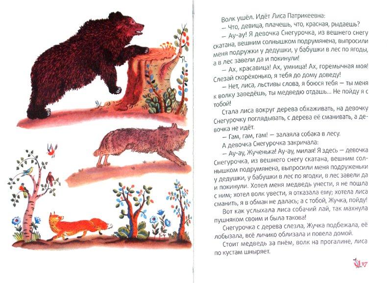 Иллюстрация 1 из 27 для Старик-годовик - Владимир Даль | Лабиринт - книги. Источник: Лабиринт