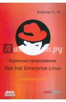 Курс RH-133. Администрирование ОС Red Hat Enterprise Linux. Конспект лекций и практические работыОперационные системы и утилиты для ПК<br>Эта книга позволяет читателям получить знания и навыки, необходимые для успешного системного и сетевого администрирования операционной системы Red Hat Enterprise Linux 5 (RHEL), а также для решения задач, связанных с информационной безопасностью. Курс предназначен для системных администраторов и инженеров, обладающих начальными знаниями об ОС Linux, в объеме предыдущей книги серии - Основы работы с Linux.<br>Книга состоит из теоретической и практической частей, которые вместе позволяют получить систематизированные знания об ОС RHEL и умения решать практические задачи. Теоретическая часть раскрывает принципы работы системы, нюансы настройки различных компонентов и позволяет подготовиться к экзаменам Red Hat Certified Technician (RHCT) и Red Hat Certified Engineer (RHCE). При создании практической части было уделено внимание сбалансированности практических заданий. Задания довольно разнообразны - от простых для новичков, с подробным описанием всех шагов, до более сложных, с возможностью самостоятельного выполнения различными способами.<br>Курс предназначен для системных администраторов и инженеров, обладающих начальными знаниями об ОС Linux, в объеме предыдущей книги серии - Основы работы с Linux.<br>