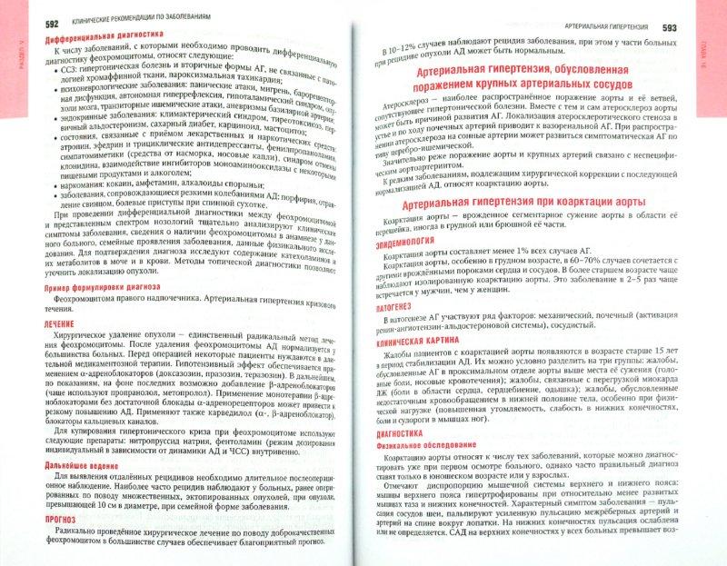Иллюстрация 1 из 51 для Кардиология. Национальное руководство (+CD) | Лабиринт - книги. Источник: Лабиринт