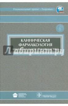 кукес клиническая фармакология 2012 pdf