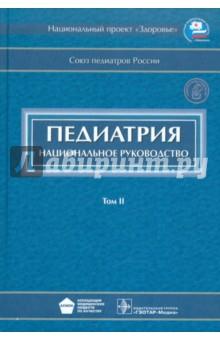 Национальное Руководство Богомильский - фото 8