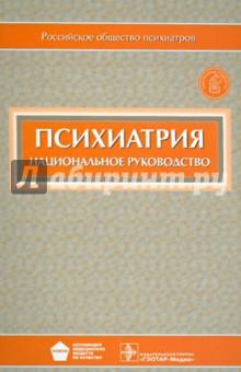 Национальное руководство по пульмонологии скачать pdf