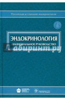 Читать онлайн национальное руководство по эндокринологии