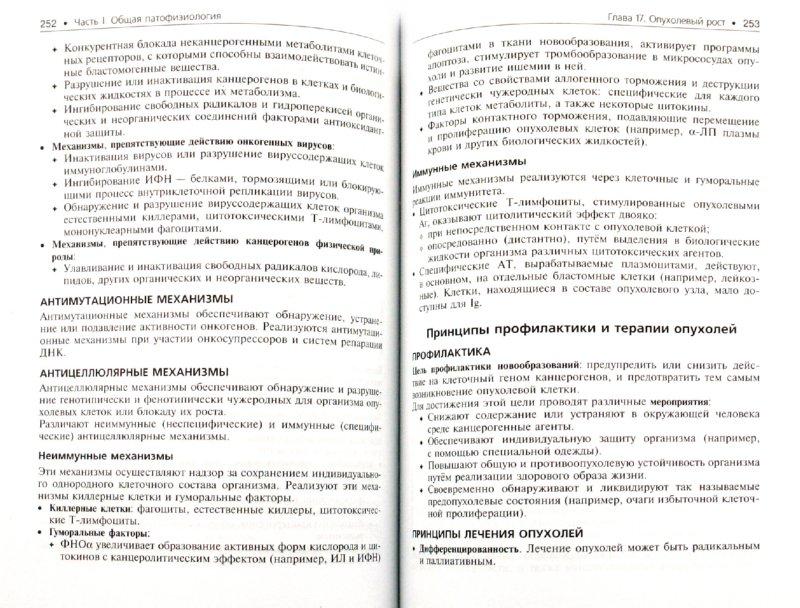 Иллюстрация 1 из 16 для Патофизиология (+CD) - Петр Литвицкий | Лабиринт - книги. Источник: Лабиринт