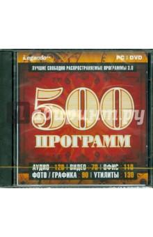 Лучшие свободно распространяемые программы 3.0. 500 программ (CDpc)