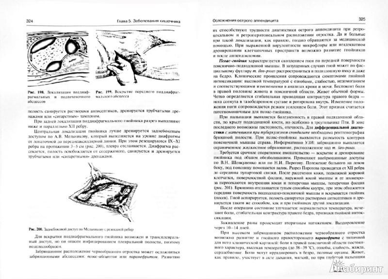 сайтов. хирургические болезни учебник. мединститутов хирургические болезни учебник.