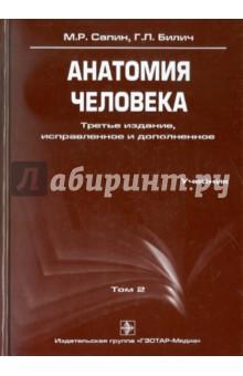 Анатомия человека. В 3-х томах. Том 2