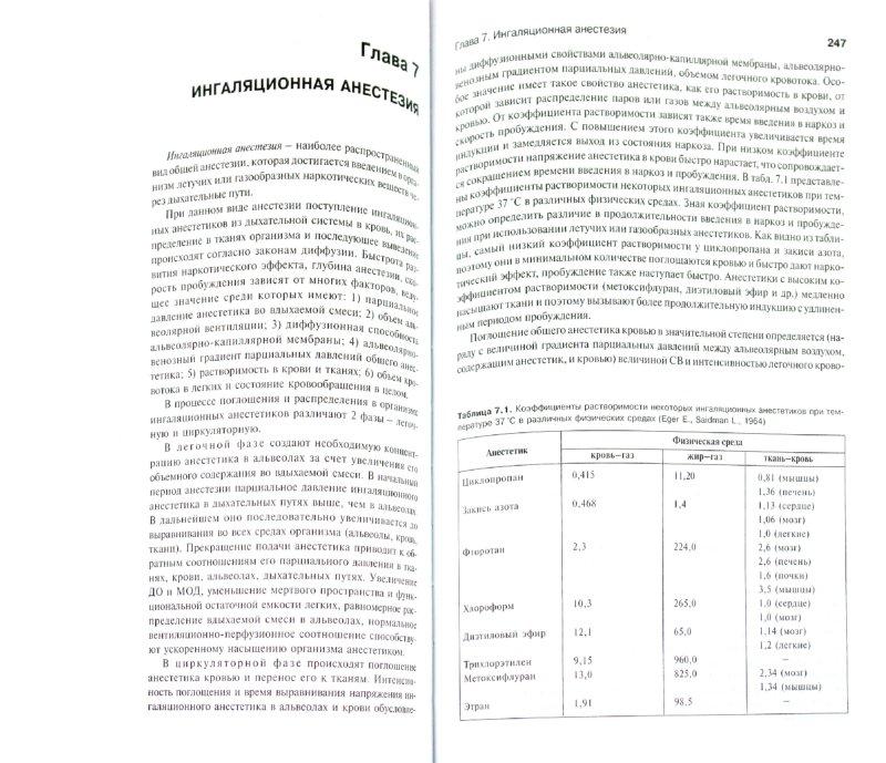 Иллюстрация 1 из 35 для Анестезиология и реаниматология. Учебник   Лабиринт - книги. Источник: Лабиринт