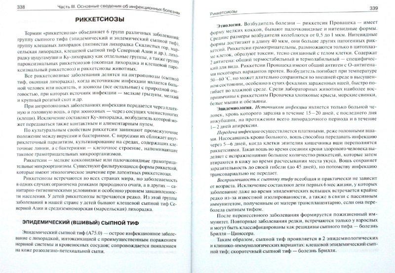 Иллюстрация 1 из 8 для Инфекционные болезни у детей. Учебник - Учайкин, Шамшева | Лабиринт - книги. Источник: Лабиринт