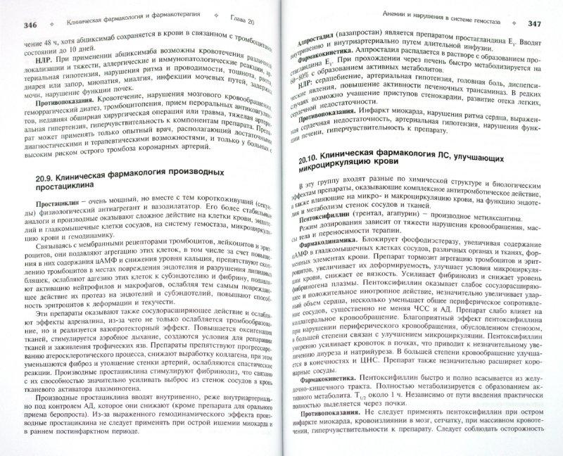 Иллюстрация 1 из 16 для Клиническая фармакология и фармакотерапия - Кукес, Стародубцев | Лабиринт - книги. Источник: Лабиринт