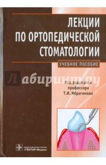 Лекции по ортопедической стоматологии. Учебное пособие