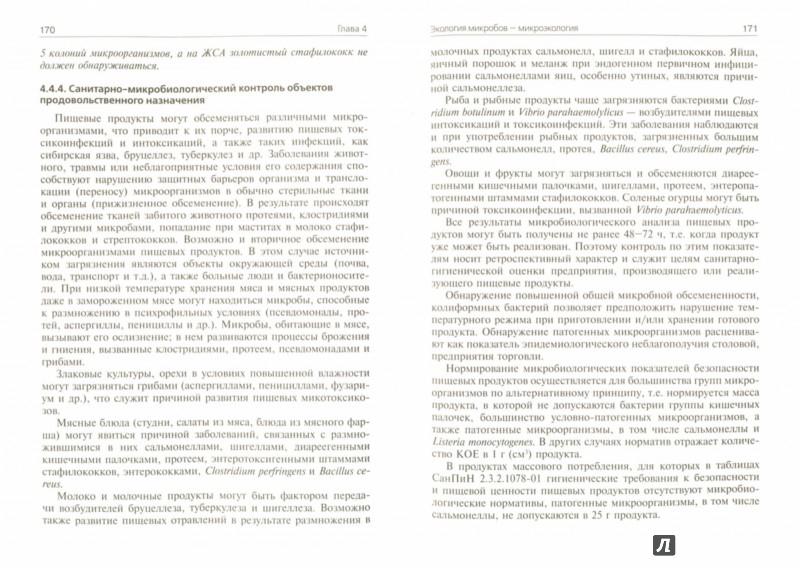 Иллюстрация 1 из 6 для Медицинская микробиология, вирусология и иммунология. В 2-х томах. Том 1 (+CD) - Зверев, Бойченко | Лабиринт - книги. Источник: Лабиринт