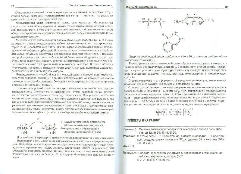 Иллюстрация 1 из 11 для Общая химия: пособие для поступающих в вуз - Лучинская, Фирсова, Жидкова, Дроздова   Лабиринт - книги. Источник: Лабиринт