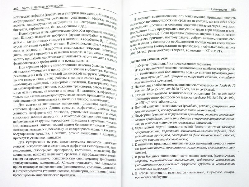 Иллюстрация 1 из 31 для Психиатрия и наркология: учебник - Иванец, Тюльпин, Чирко, Кинкулькина | Лабиринт - книги. Источник: Лабиринт