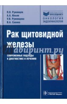 Рак щитовидной железы. Современные подходы к диагностике и лечениюОнкология<br>Рак щитовидной железы (РЩЖ) - наиболее часто встречающаяся злокачественная опухоль органов эндокринной системы. В книге изложены современные представления об эпидемиологии, этиологии, патогенезе, прикладной анатомии, эмбриологии, физиологии, молекулярной биологии, генетике, клинике, диагностике и лечении РЩЖ. Отдельно рассмотрены семейные и радиационно-индуцированные варианты заболевания. Диагностика РЩЖ основывается на комбинации методов лучевой, морфологической и лабораторной (в том числе молекулярной) диагностики. Показаны особенности клинического течения различных гистологических типов и гистопатологических вариантов РЩЖ с учетом влияния возраста пациента, других прогностических факторов. <br>Книга предназначена для онкологов, эндокринологов, радиологов, педиатров, врачей ультразвуковой диагностики, медицинских генетиков.<br>