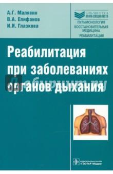 Реабилитация при заболеваниях органов дыханияТерапия. Пульмонология<br>Книга Реабилитация при заболеваниях органов дыхания посвящена весьма актуальной проблеме медицинской реабилитации больных с основными респираторными заболеваниями. В ней учтены современные представления о патогенезе болезней лёгких и представлены данные об использовании различных видов медицинской реабилитации, показавшие свою эффективность в исследованиях, проведённых на основе принципов доказательной медицины. Приведены данные об использовании лекарственных средств, аппаратной и респираторной физиотерапии, бальнеотерапии, климатолечения, лечебной физкультуры, массажа, физических тренировок, психотерапии, образовательных программ и создания благоприятного микроклимата для пациентов; проанализированы как общие принципы построения реабилитационных программ, так и конкретные комплексные реабилитационные программы по отдельным нозологиям (ХОБЛ, бронхиальная астма, пневмония, нагноительные заболевания лёгких, муковисцидоз, состояния после торакальных операций). Впервые приведены программы, касающиеся реабилитации пациентов с наиболее частыми сопутствующими заболеваниями, отягощающими течение заболеваний органов дыхания (тиреоидит, гастроэзофагальнорефлюксная болезнь, дорсопатии). <br>Книга может представлять интерес для пульмонологов, торакальных хирургов, терапевтов, специалистов восстановительной медицины, врачей санаториев и реабилитационных центров.<br>