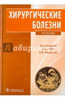 Черноусов Александр Федорович Хирургические болезни: учебник (+ CD)