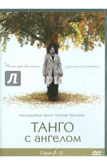 Танго с ангелом. Серии 7-12 (DVD)