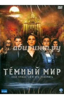 Мегердичев Антон Темный мир (DVD)