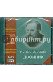 Достоевский Федор Михайлович Двойник (CDmp3)