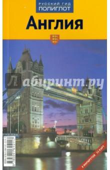 АнглияПутеводители<br>Путеводитель по Англии.<br>8 маршрутов, 11 карт.<br>Иллюстрирован цветными фотографиями.<br>Содержит мини-разговорник. <br>7-е издание, актуализированное и дополненное.<br>