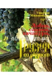 Мжаванадзе Тинатин Лобио, сациви, хачапури или Грузия со вкусом