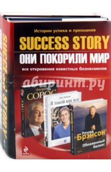 Брэнсон Ричард, Слейтер Роберт, Тиньков Олег Success story: Они покорили мир. Комплект из 3-х книг