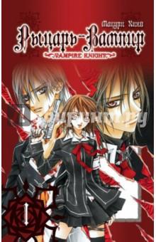 Мацури Хино Рыцарь-вампир. Книга 1