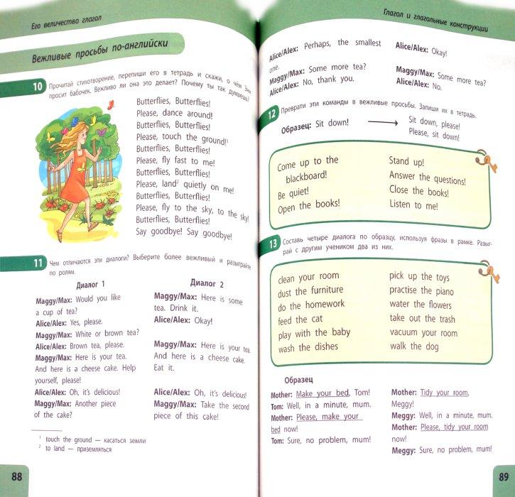 Иллюстрация 1 из 34 для Твой друг - английская грамматика. Пособие для учащихся начальной школы - Сафонова, Зуева | Лабиринт - книги. Источник: Лабиринт