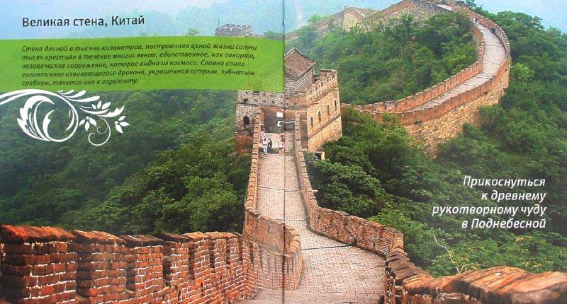 Иллюстрация 1 из 27 для Весь мир в подарок любителю путешествий   Лабиринт - книги. Источник: Лабиринт