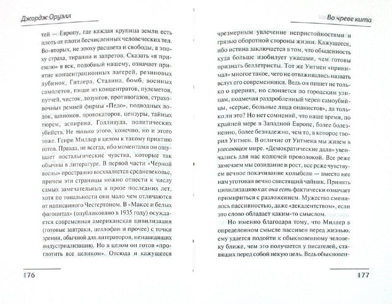 Иллюстрация 1 из 15 для Памяти Каталонии. Эссе - Джордж Оруэлл | Лабиринт - книги. Источник: Лабиринт