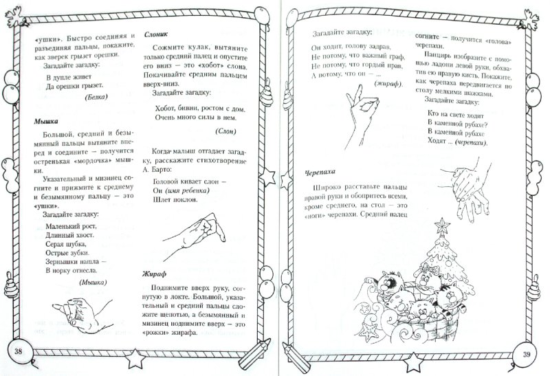 Уроки Логопеда Игры Для Развития Речи -