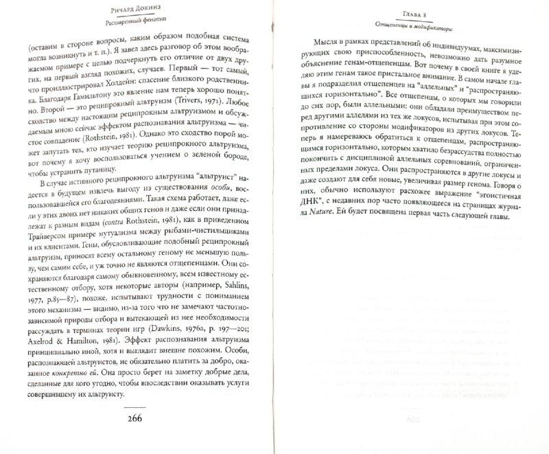 Иллюстрация 1 из 16 для Расширенный фенотип. Длинная рука гена - Ричард Докинз | Лабиринт - книги. Источник: Лабиринт