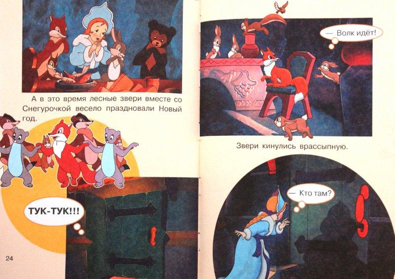 Иллюстрация 1 из 13 для Когда зажигаются елки - Владимир Сутеев   Лабиринт - книги. Источник: Лабиринт