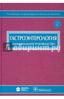 Гастроэнтерология Ивашкин В Т Национальное Руководство - фото 4