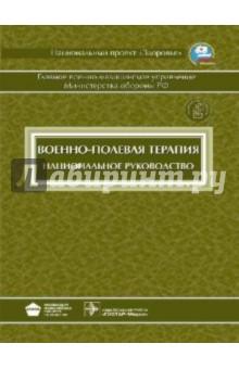 Медицинское Управление Мчс России Руководство